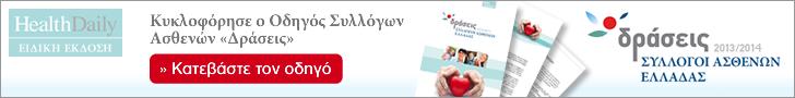 Για πρώτη φορά στην Ελλάδα οι σύλλογοι ασθενών και το έργο τους παρουσιάζονται σε μια κοινή έκδοση.